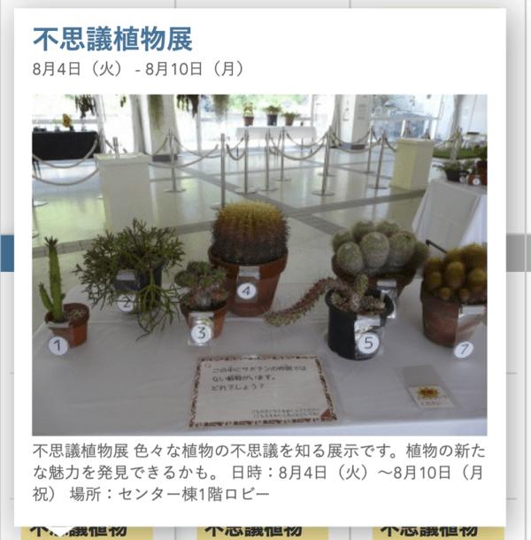 不思議植物展