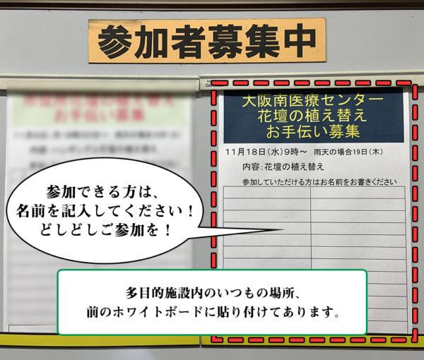 大阪南医療センター植え替え参加者募集のお知らせ