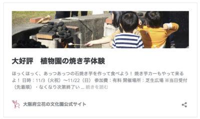 11/14はなぶん焼き芋体験