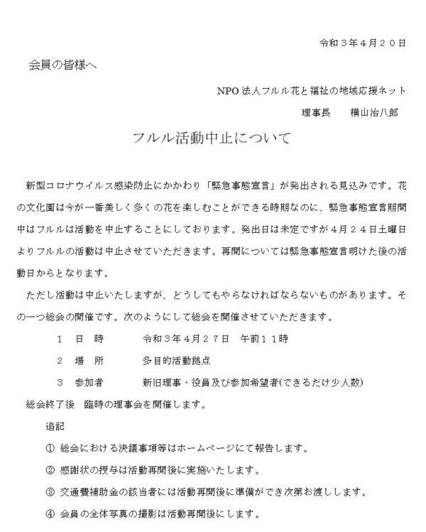 理事会連絡4月20日