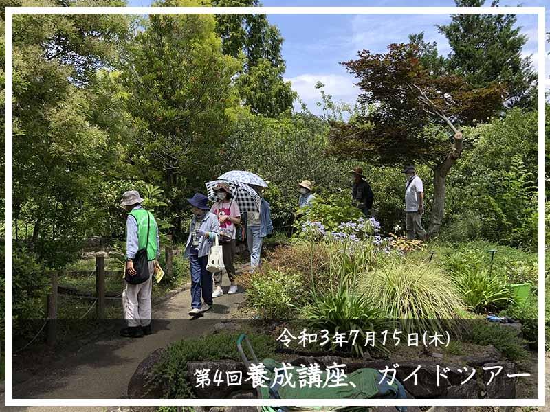 7/15第4回養成講座・ガイドツアー
