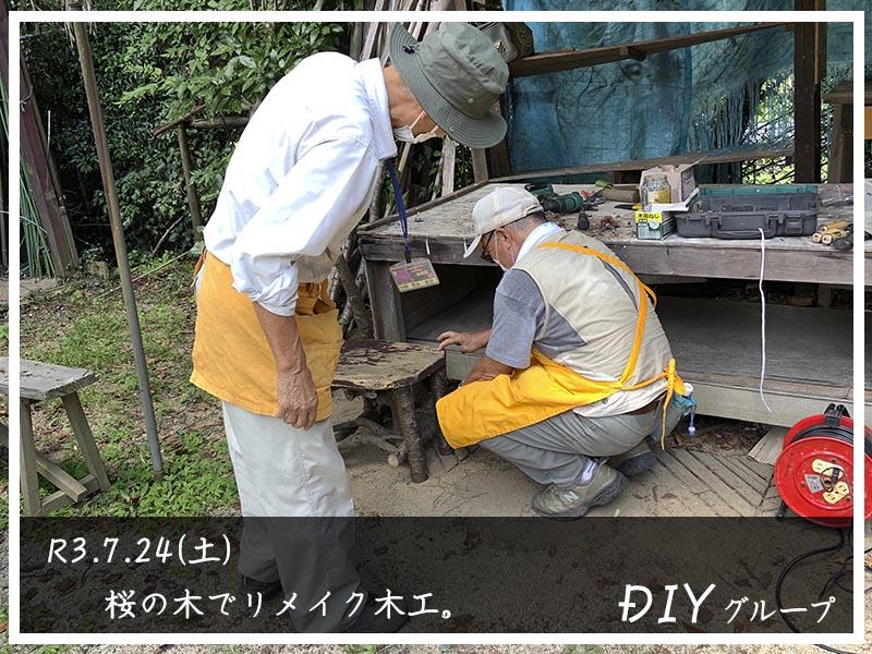 7/24DIYグループの作業13