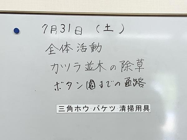 7/31一般活動の様子01
